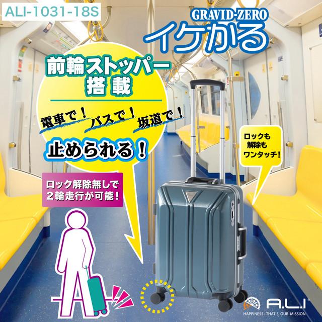 【1〜2泊用】イケかる ストッパータイプ ALI-1031-18S 【機内持込可能サイズ】