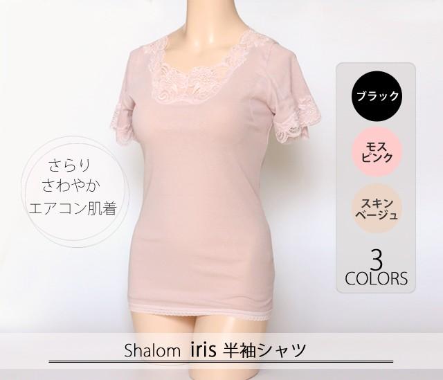 Shalom 【iris】 汗とり半袖シャツ 【M/Lサイズ】