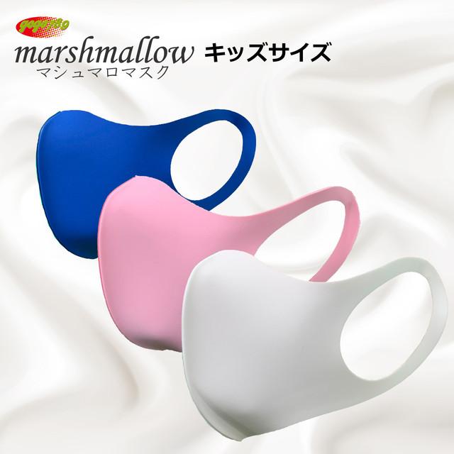 GOGO789【キッズサイズ】marshmallowマシュマロマスク 機能性抗菌マスク