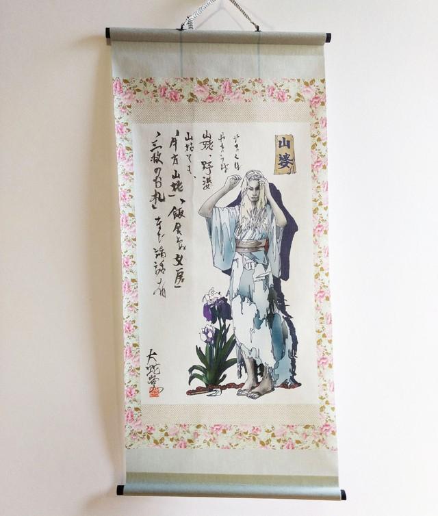 妖怪119・山婆(岩手、秋田)