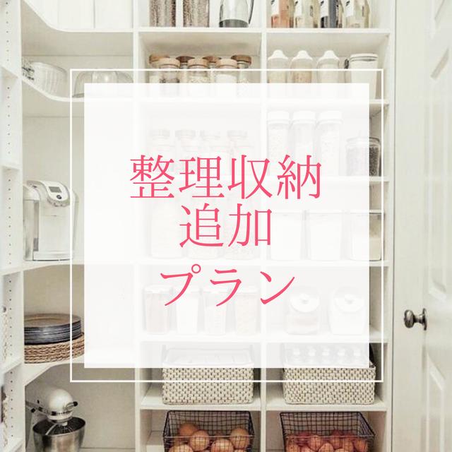 【オプション】プロの整理収納アドバイザーがあなたのお部屋にピッタリの収納・片づけをサポート!