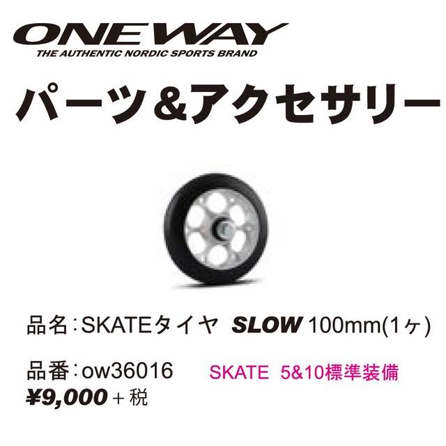 ONE WAY パーツ&アクセサリー ラージバスケット クロスカントリースキー用バスケット(ペア) 11mm径 ow50081