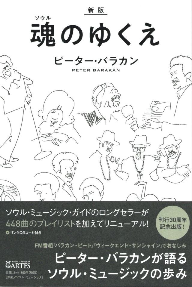 [新版]魂(ソウル)のゆくえ