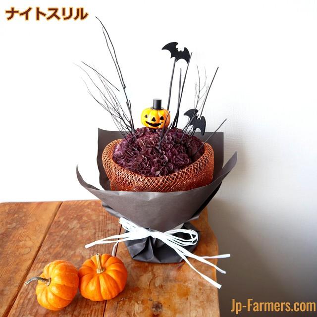 Halloween Party 2021 ハロウィン限定スタンディングブーケセット(かぼちゃ2個付き)