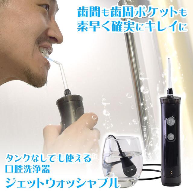 タンクなしでも使える口腔洗浄器ジェットウォッシャブル