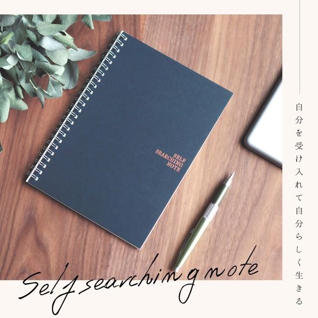 自己探索ノート*自分を受け入れて、自分らしく生きる。