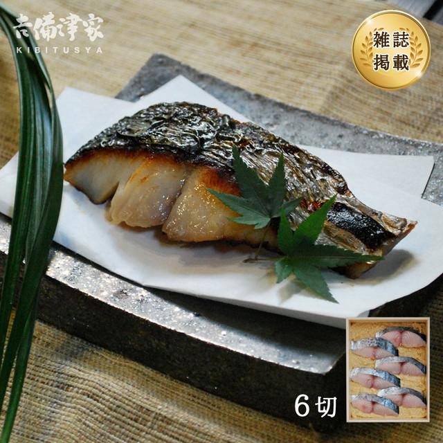 吉備津家 特選 鰆の味噌漬け 6切 【冷蔵商品】