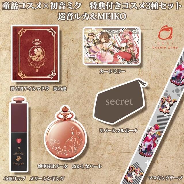 cosme play(コスミィ) 童話コスメ×初音ミク 特典付きコスメ3種セット 巡音ルカ&MEIKO