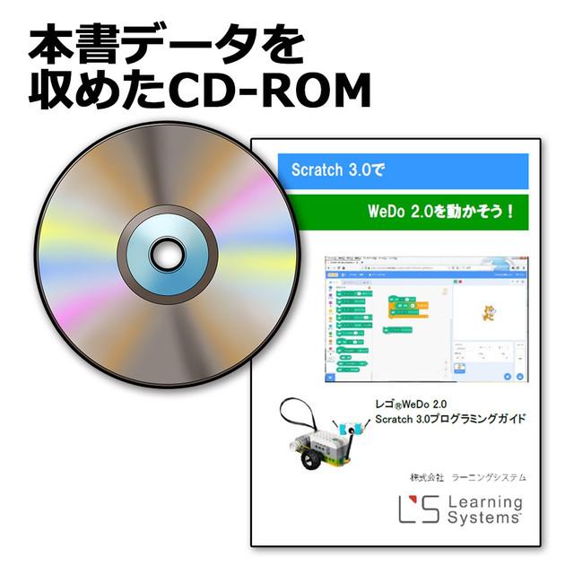 レゴⓇ WeDo 2.0 Scratch3.0 プログラミングガイド(CD-ROM納品)