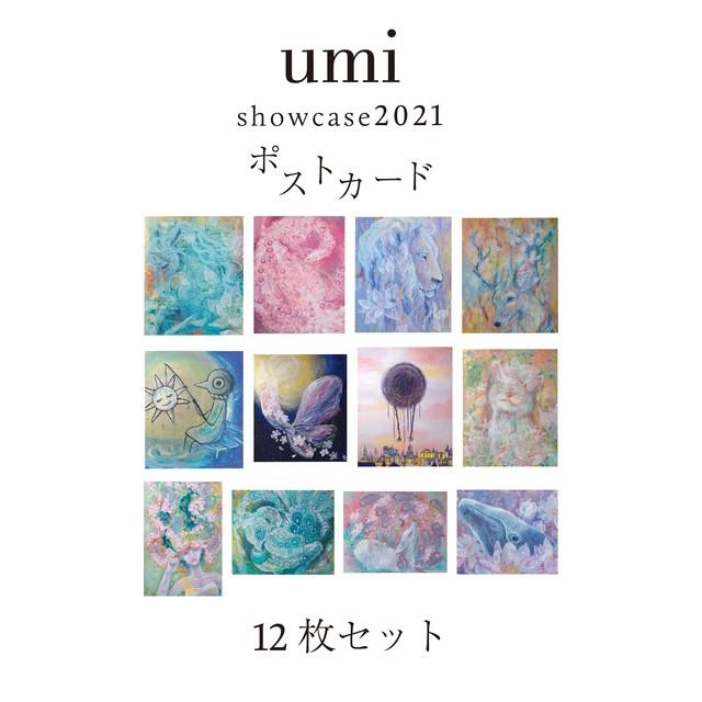 umiポストカード12枚セット- umi showcase2021-(限定品/2020年図録付)
