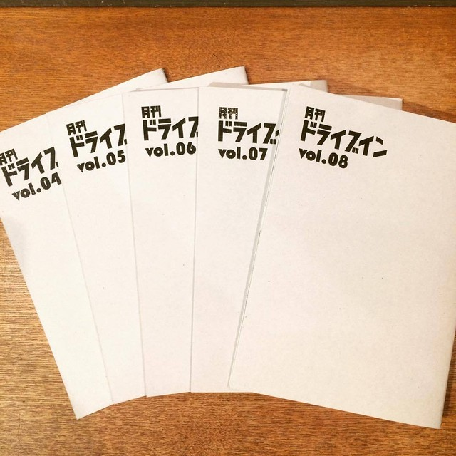リトルプレス「月刊ドライブイン 5冊セット(vol.04、05、06、07、08)」 - メイン画像