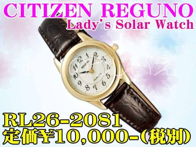 new concept fb5df ff94c CITIZEN REGUNO Lady's Solar Watch RS26-2081 定価¥10,000-(税別) | 時計のうじいえ  powered by BASE