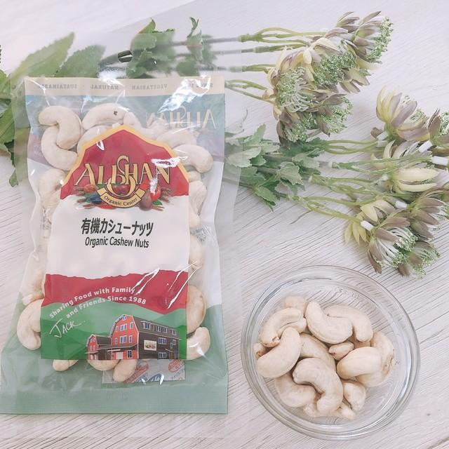 【有機栽培】 アリサン カシューナッツ 100g