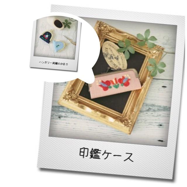 Poliviのちくちく(刺繍)キット定期便 6月分(印鑑ケース)