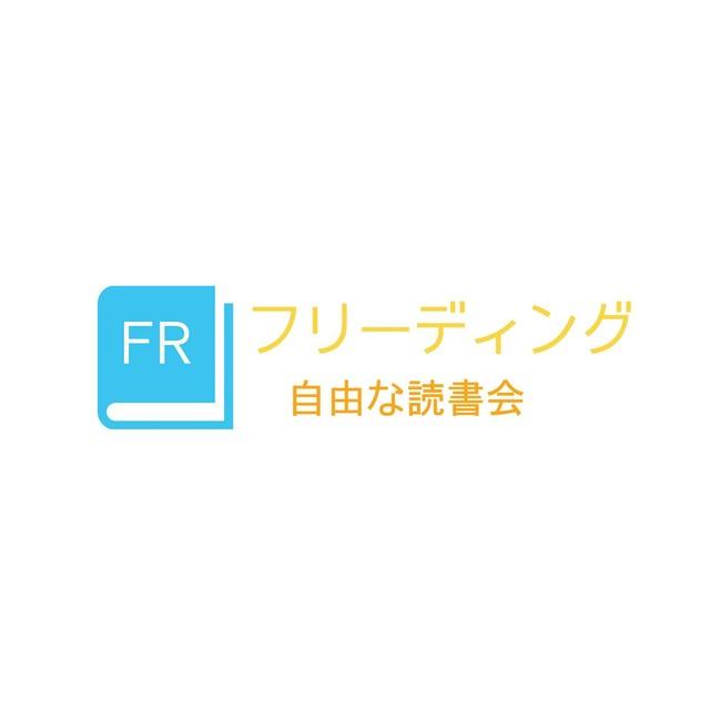 【 読書会 】自由な読書交流会