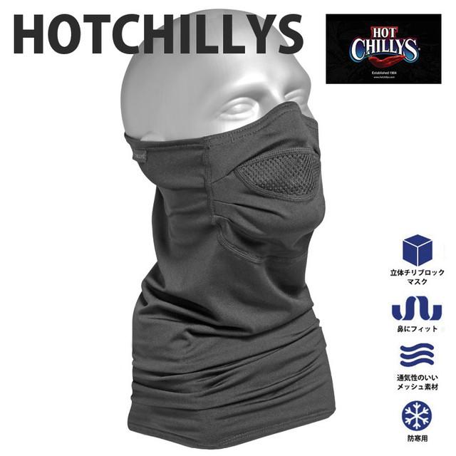 HOT CHILLYS (ホットチリーズ) 子供用 マイクロエリート シャモア マスク コンバーチブル バラクラバ HC6227 キッズ ネックウォーマー 冬 アウトドア 極寒冷地