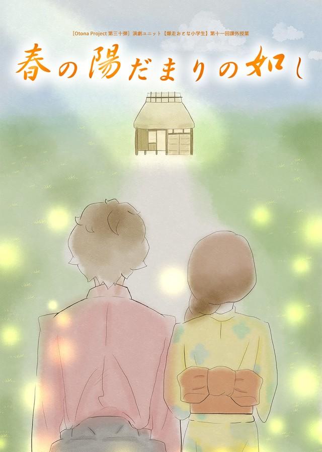 【DVD 】『春の陽だまりの如し』