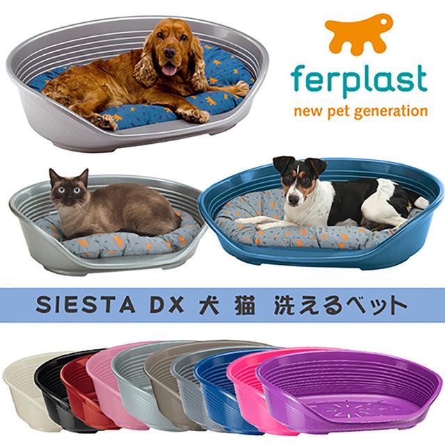 DX4 サイズ ブルー イタリアferplast社製【 SIESTA 】犬 猫 洗える ベット