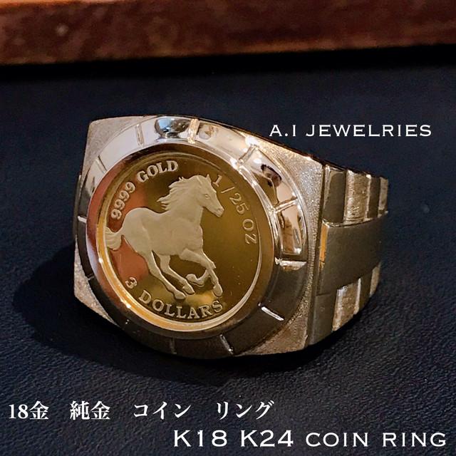 K24 純金 コイン入り リング 18金 k18 エリザベス ホース 馬 ツバルコイン メンズ