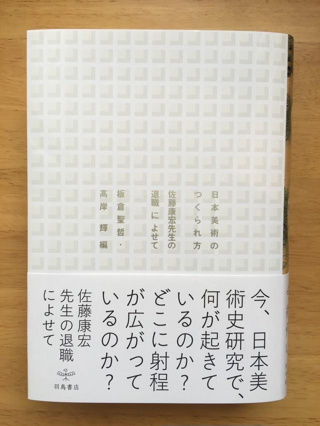 成田亨『成田亨作品集』