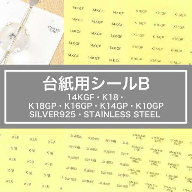 台紙用シール K10GP K14GP 14KGF K16GP K18 K18GP SILVER925 STAINLESS STEEL 10×5mm 250枚 クリア