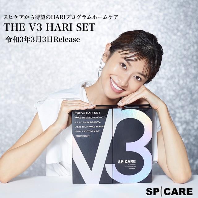 爆発的HITのV3 SPICAREシリーズから待望のホームケアセット『V3 HARI SET』誕生!!