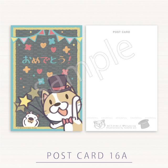 【ポストカード】PC16 Robb&Nekkoの おめでとう!