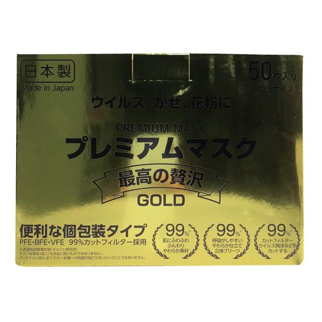 【即日出荷】使い捨てマスク「日本製 プレミアムマスク 最高の贅沢 GOLD」個別包装 ノーズワイヤー 日本製