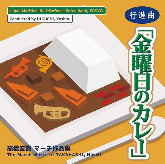 高橋宏樹マーチ作品集『行進曲「金曜日のカレー」』(WKCD-0128)