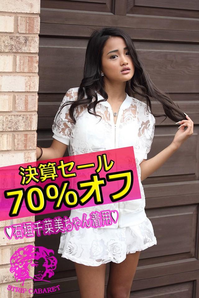 ★ 70%OFF★¥5292→¥1587 透かしローズオーガンジーSET-UP【6339】ホワイト、ブラック