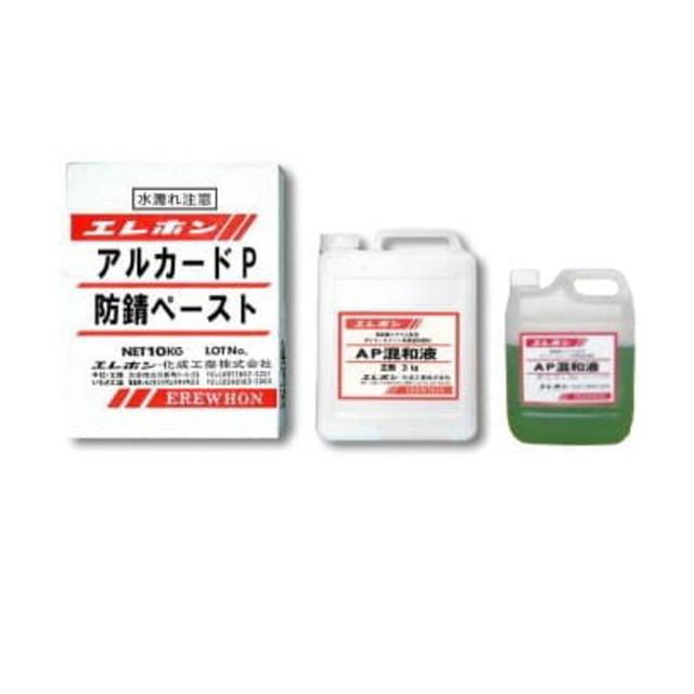 アルカードP 防錆ペースト エレホン 14.5kg/set エレホン化成工業