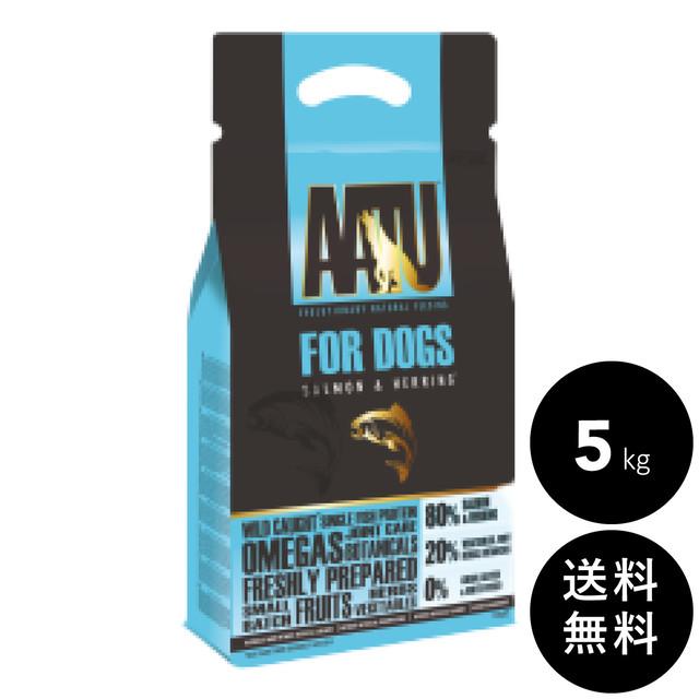 AATU(アートゥー)サーモン&ニシン 5kg 送料無料(北海道・九州・沖縄以外)