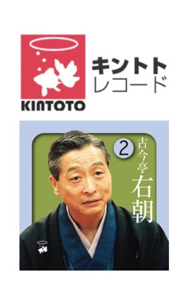 古今亭右朝1(2枚組CD)キントトレコード