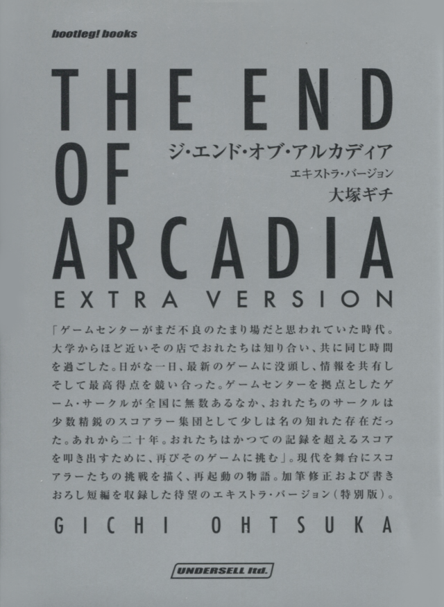 THE END OF ARCADIA -EXTRA VERSION-