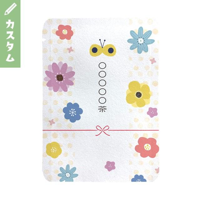 【カスタム対応】小花柄(10個セット)|オリジナルプチギフト茶