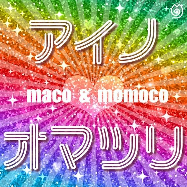 【CD-R】アイノオマツリ