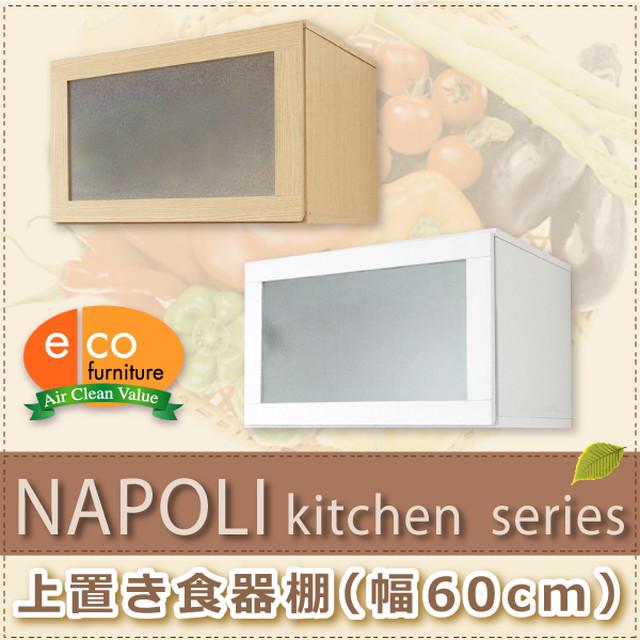 ナポリキッチン 上置き食器棚(60cm幅)|一人暮らし用のソファやテーブルが見つかるインテリア専門店KOZ|《NPK-UE60》