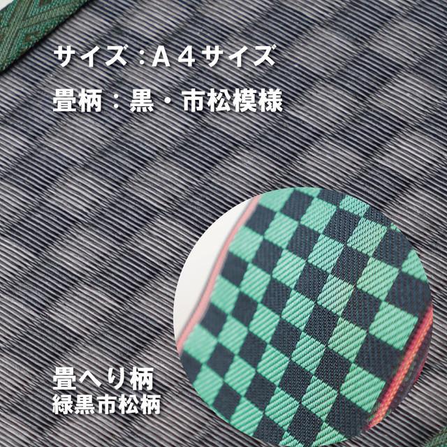 ミニ畳台 フィギア台や小物置きに♪ A4サイズ 畳:黒市松 縁の柄:緑黒市松柄 A4BM006