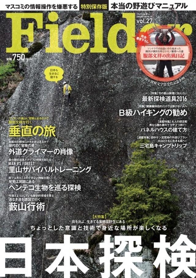 Fielder Vol.27【大特集】日本探検
