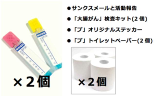 ★クラファン・期間限定★【2個セット】Tf大腸がん検査キット+トイレットペーパー