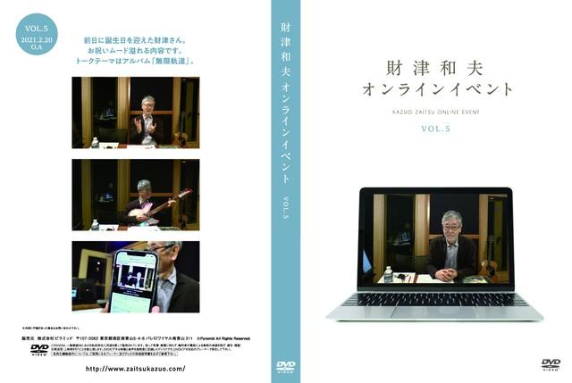 財津和夫オンラインイベントDVD Vol.5 - メイン画像