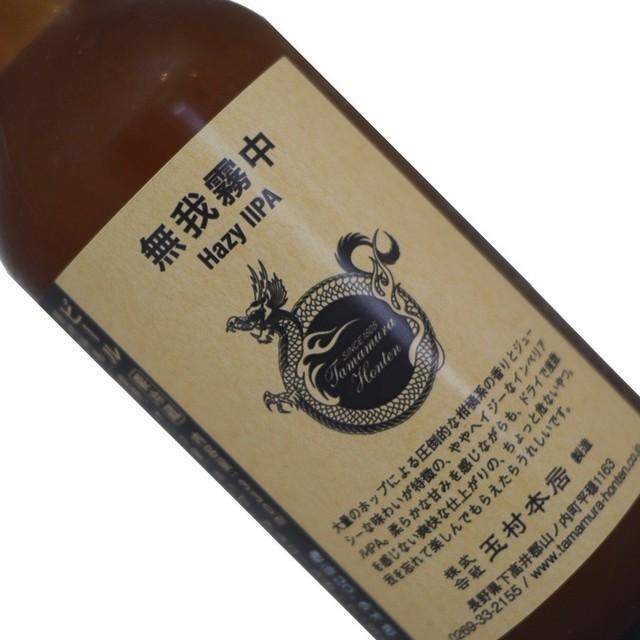 志賀高原ビール 無我霧中 330ml
