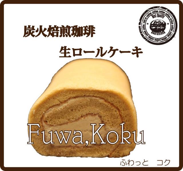 炭火焙煎珈琲生ロールケーキ