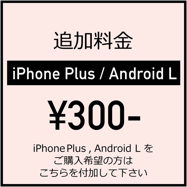 追加料金・iPhone Plus / Android L