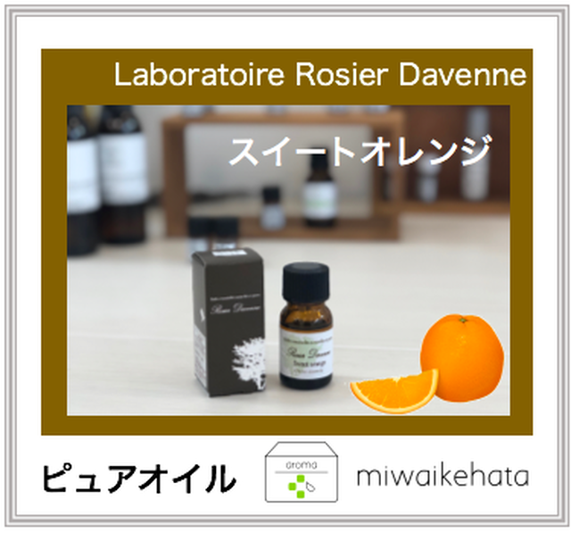 Laboratoire Rosier Davenne  スイートオレンジ   10mL  Sweet Orange