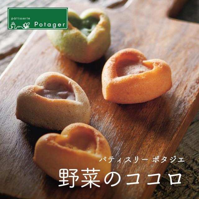パティスリー ポタジエ 野菜のココロ 8個