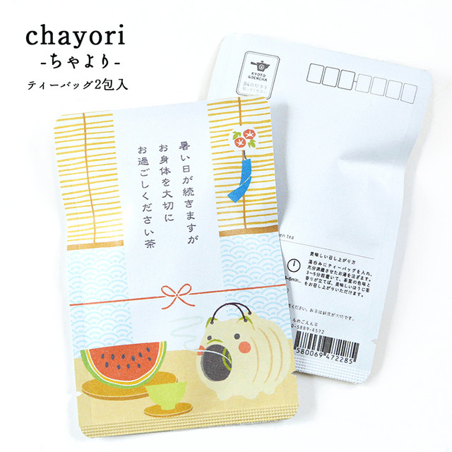 暑い日が続きますがお身体を大切にお過ごしください茶|chayori(ちゃより)