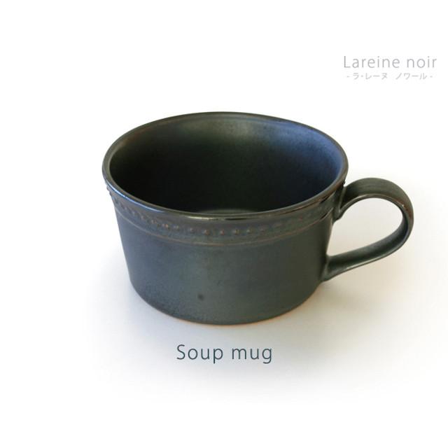ラレーヌ ノワール スープカップ 5201000600 (日本製)