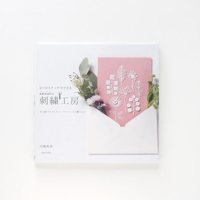 annasのどうぶつ刺繍【サイン付き】