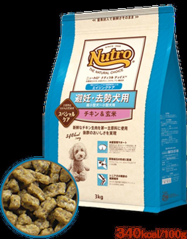 避妊・去勢犬用 超小型~小型犬 エイジングケア チキン&玄米 3kg お取り寄せ商品